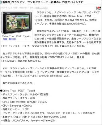 http://news.livedoor.com/article/detail/4521851/