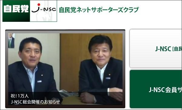 http://www.j-nsc.jp/