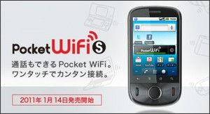 http://EMOBILE.jp/products/hw/s31hw/