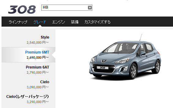 http://content.peugeot.co.jp/trim-levels/308/5-doors/
