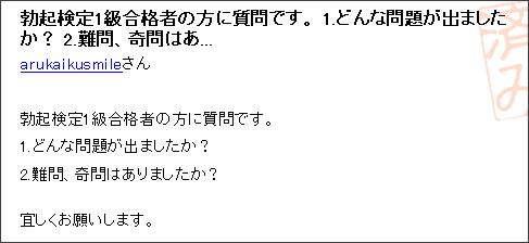 http://detail.chiebukuro.yahoo.co.jp/qa/question_detail/q1447881299