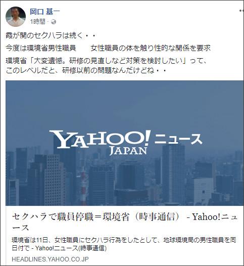https://www.facebook.com/okaguchik/posts/1699930986751839