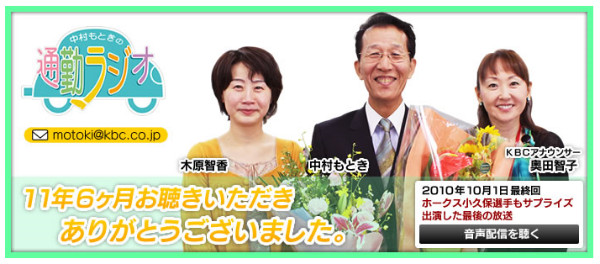 http://www.kbc.co.jp/radio/motoki/