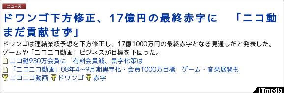http://www.itmedia.co.jp/news/articles/0811/06/news085.html