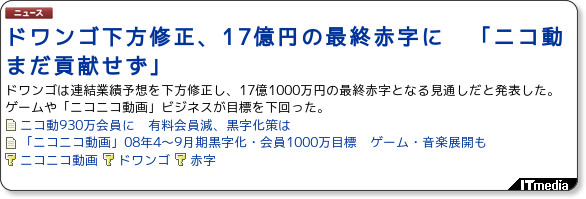 http://www.itmedia.co.jp/news/articles/0811/06/news085.html