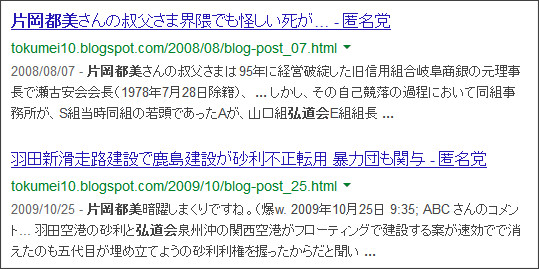 https://www.google.co.jp/search?hl=ja&safe=off&biw=1145&bih=939&q=site%3Atokumei10.blogspot.com+&btnG=%E6%A4%9C%E7%B4%A2&aq=f&aqi=&aql=&oq=#hl=ja&q=site:tokumei10.blogspot.com+%E7%89%87%E5%B2%A1%E9%83%BD%E7%BE%8E%E3%80%80%E5%BC%98%E9%81%93%E4%BC%9A&safe=off