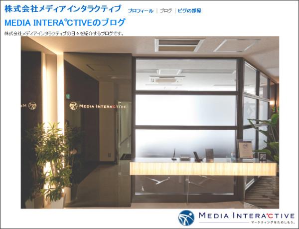 http://ameblo.jp/mediainteractive/