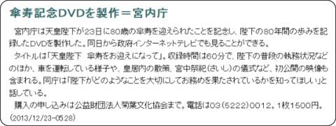 http://www.jiji.com/jc/c?g=soc_30&k=2013122300027
