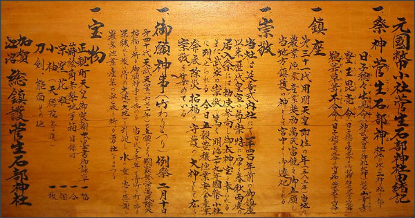 http://5.pro.tok2.com/~tetsuyosie/isikawa/kagasi/sugouisobe/yuisho.html