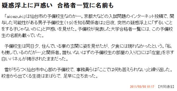 http://www.47news.jp/CN/201103/CN2011030201001054.html
