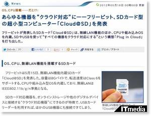 http://plusd.itmedia.co.jp/pcuser/articles/1205/16/news015.html