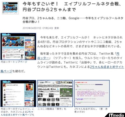 http://www.itmedia.co.jp/news/articles/1004/01/news028.html