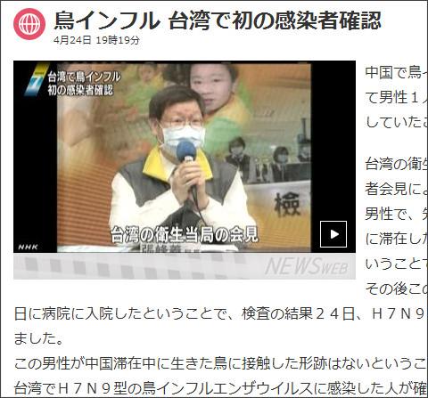http://www3.nhk.or.jp/news/html/20130424/k10014163881000.html
