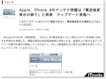 http://www.itmedia.co.jp/news/articles/1007/03/news003.html