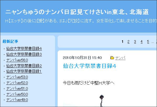http://blog.livedoor.jp/jouchi/