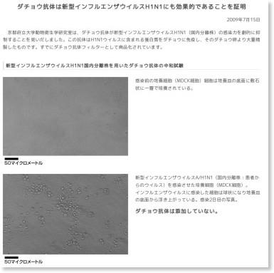 http://www2.kpu.ac.jp/life_environ/animal_hyg/topics/2009/0715_01.html