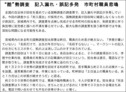 http://www.kahoku.co.jp/news/2010/10/20101016t11035.htm
