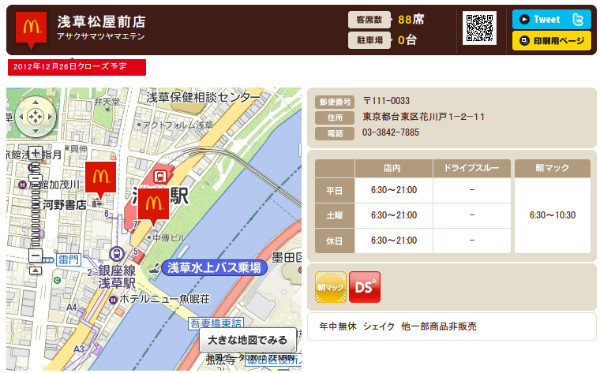 http://www.mcdonalds.co.jp/shop/map/map.php?strcode=13523