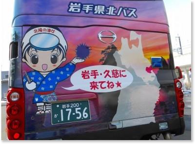 http://sanriku-trip.jp/archives/3195/