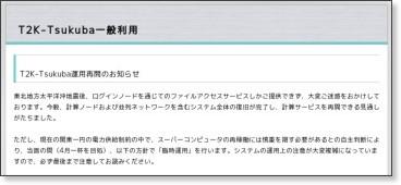 http://www.ccs.tsukuba.ac.jp/CCS/t2k-tsukuba