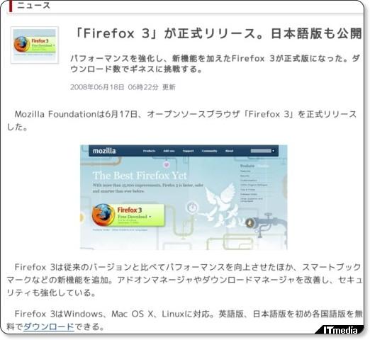 http://www.itmedia.co.jp/news/articles/0806/18/news015.html