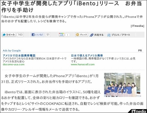 http://nlab.itmedia.co.jp/nl/articles/1201/31/news091.html