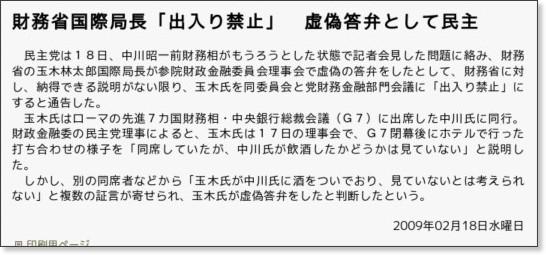 http://www.kahoku.co.jp/news/2009/02/2009021801000813.htm