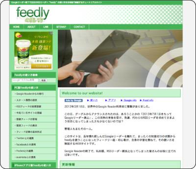 http://feedly.tsukaikata.info/