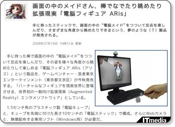 http://www.itmedia.co.jp/news/articles/0807/18/news078.html