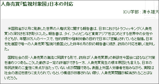 http://subsite.icu.ac.jp/cgs/article/0504008j.html