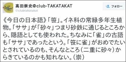 https://twitter.com/clubtakatakat/status/272791257544290304