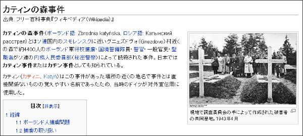 http://ja.wikipedia.org/wiki/%E3%82%AB%E3%83%86%E3%82%A3%E3%83%B3%E3%81%AE%E6%A3%AE%E4%BA%8B%E4%BB%B6