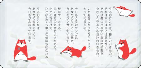 http://www.ichikami.jp/cm/index.html