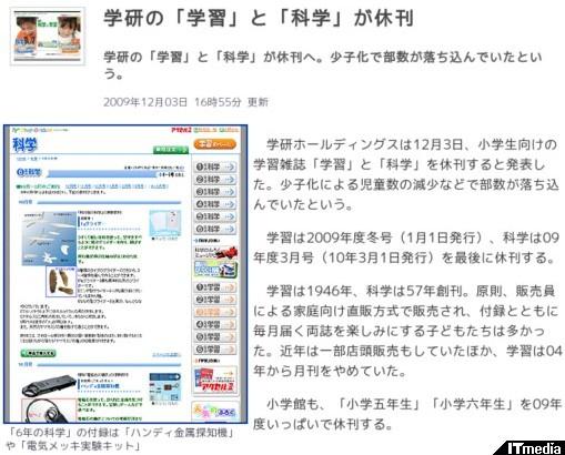 http://www.itmedia.co.jp/news/articles/0912/03/news057.html