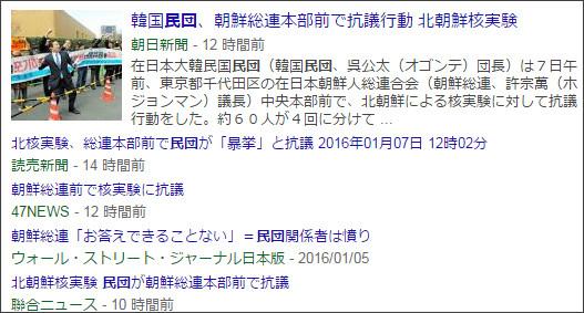https://www.google.co.jp/search?hl=ja&gl=jp&tbm=nws&authuser=0&q=%E6%B0%91%E5%9B%A3&oq=%E6%B0%91%E5%9B%A3&gs_l=news-cc.3..43j43i53.16301.18989.0.19634.10.4.0.6.6.0.146.519.0j4.4.0...0.0...1ac.IBuKfOQCV5c#