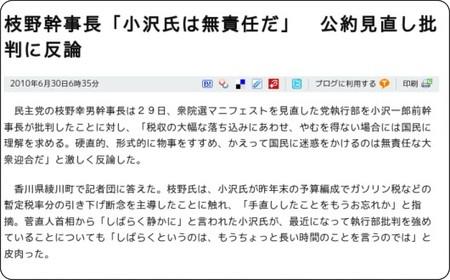 http://www.asahi.com/politics/update/0630/TKY201006300004.html