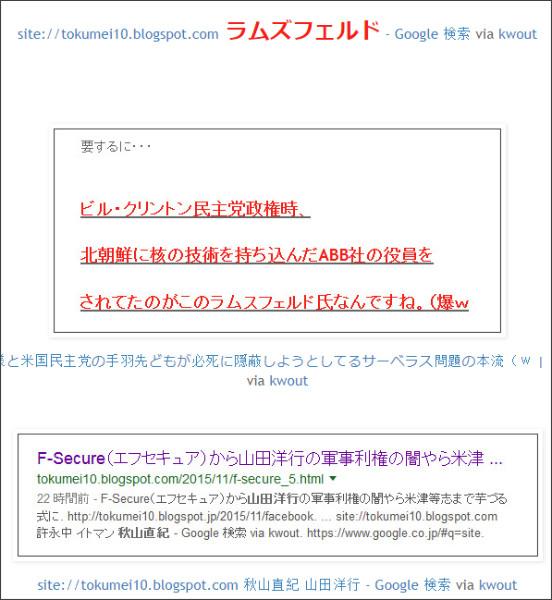 http://tokumei10.blogspot.com/2015/11/blog-post_50.html