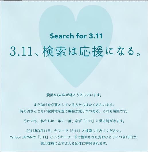 https://fukko.yahoo.co.jp/