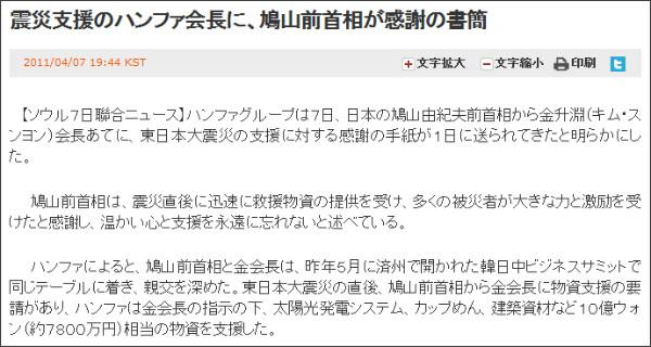 http://japanese.yonhapnews.co.kr/headline/2011/04/07/0200000000AJP20110407004100882.HTML