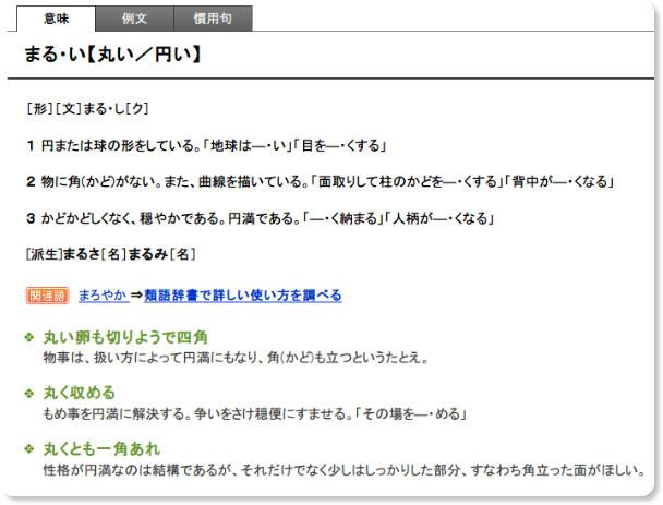 http://dictionary.goo.ne.jp/leaf/jn2/209865/m0u/%E3%81%BE%E3%82%8B%E3%81%84/