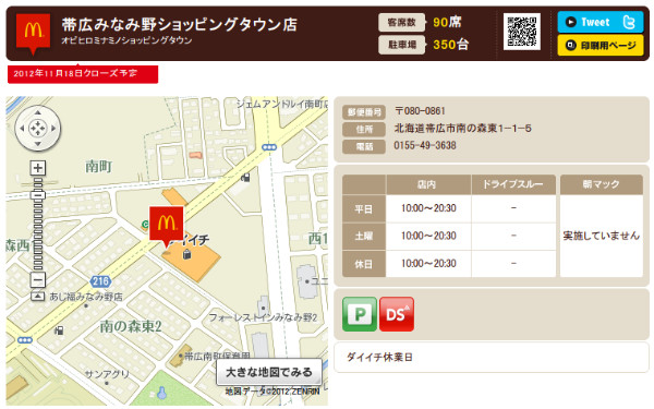 http://www.mcdonalds.co.jp/shop/map/map.php?strcode=01568