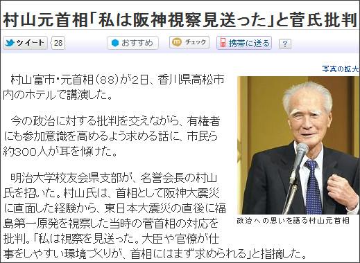 http://www.yomiuri.co.jp/politics/news/20120603-OYT1T00245.htm