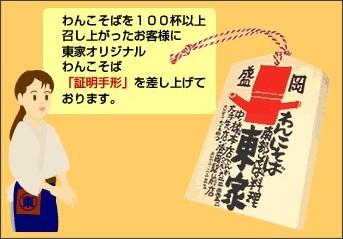 http://www.wankosoba-azumaya.co.jp/osi/index.shtml