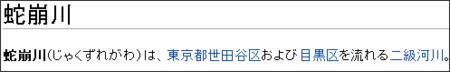 http://ja.wikipedia.org/wiki/%E8%9B%87%E5%B4%A9%E5%B7%9D