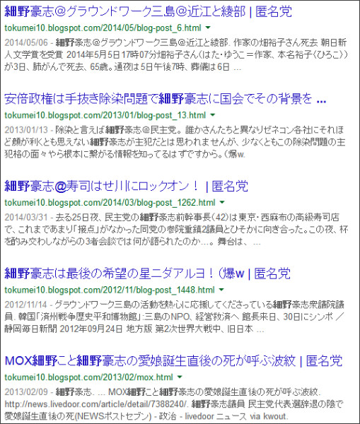 https://www.google.co.jp/search?hl=ja&safe=off&biw=1145&bih=939&q=site%3Atokumei10.blogspot.com+&btnG=%E6%A4%9C%E7%B4%A2&aq=f&aqi=&aql=&oq=#hl=ja&q=site:tokumei10.blogspot.com+%E7%B4%B0%E9%87%8E&safe=off