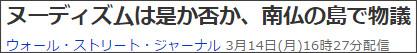 http://headlines.yahoo.co.jp/hl?a=20160314-00010549-wsj-int