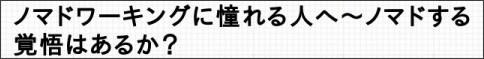 http://www.lifehacker.jp/2012/02/120222nomadworker.html