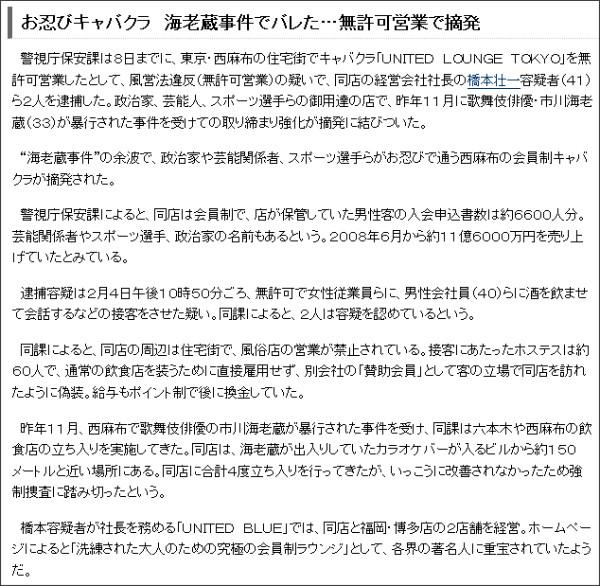 http://hochi.yomiuri.co.jp/topics/news/20110209-OHT1T00006.htm