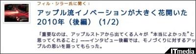 http://plusd.itmedia.co.jp/pcuser/articles/1012/10/news040.html