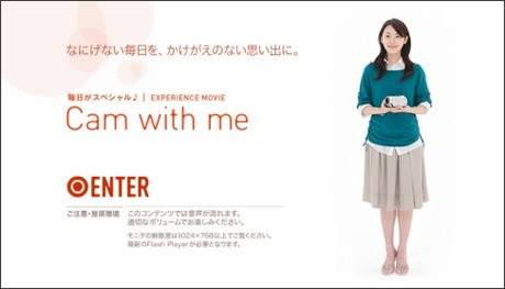 http://www.sony.jp/products/Consumer/handycam/camwithme/